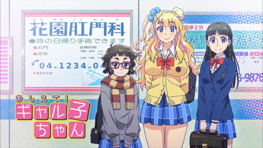 Anime corto: Oshiete! Galko-chan