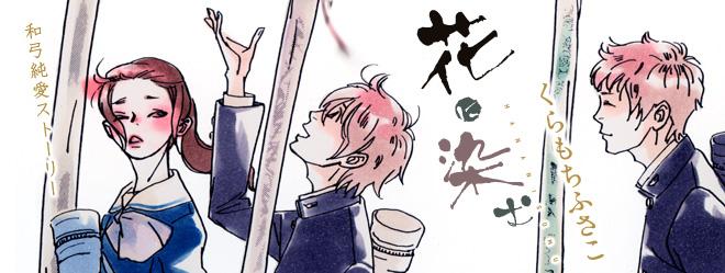 Premios Osamu Tezuka: Hana ni Somu