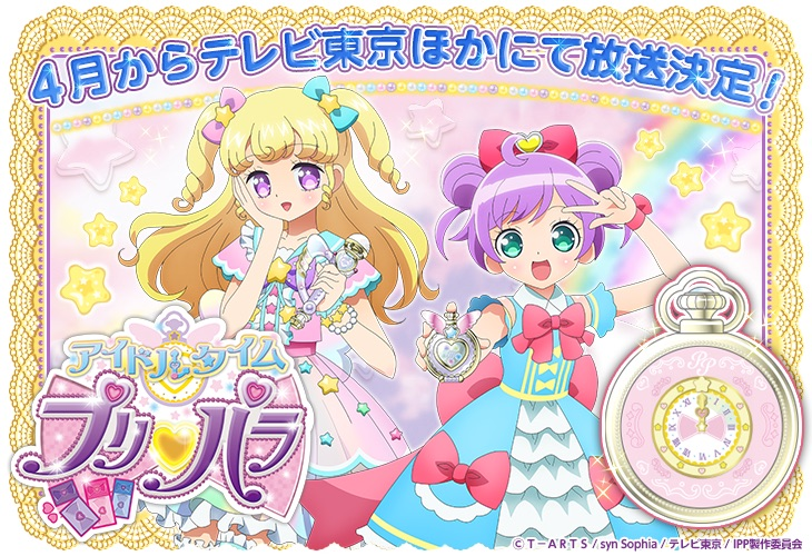 Primavera 2017: 'Idol Time PriPara'