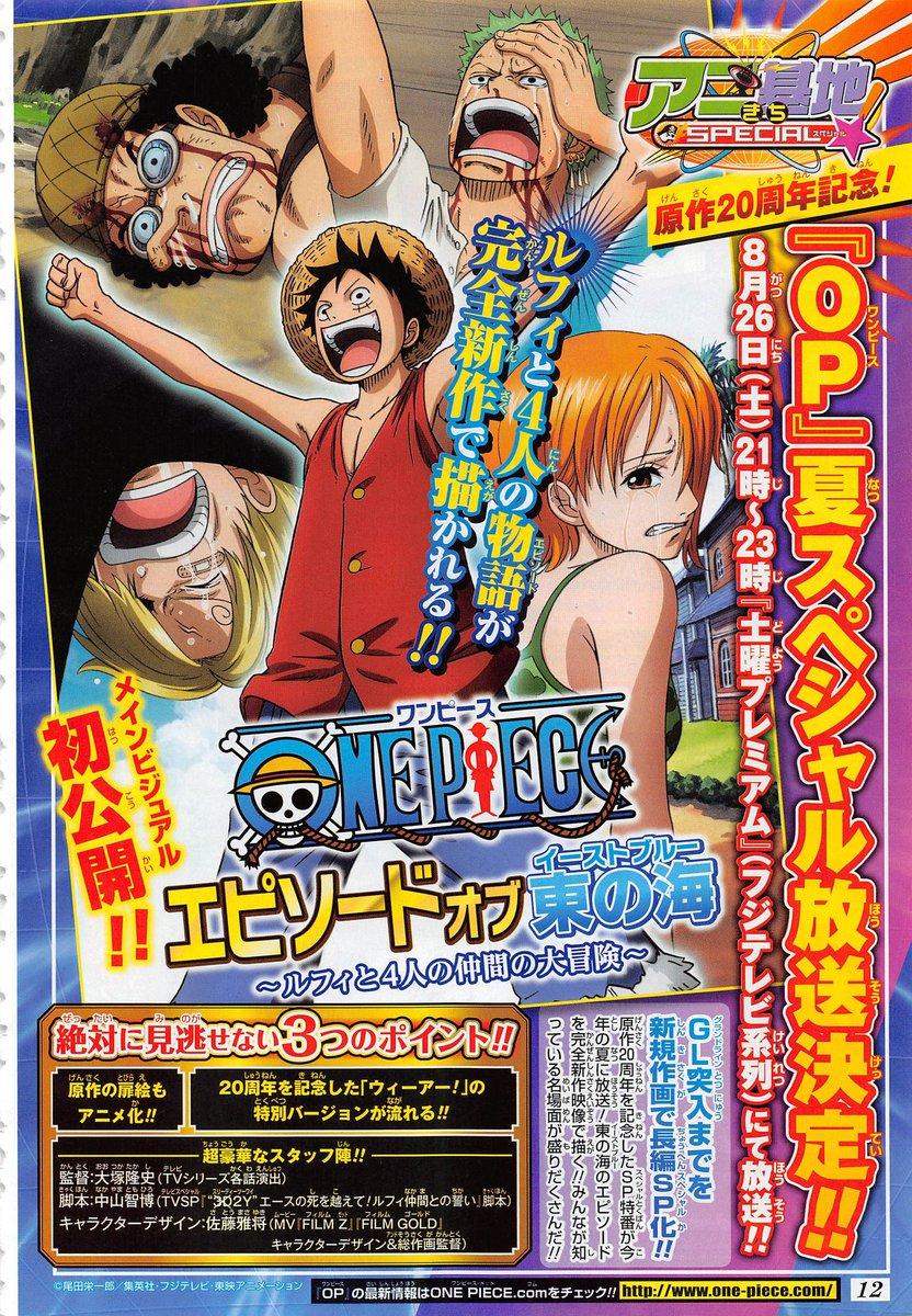 Imagen promocional del nuevo especial de One Piece
