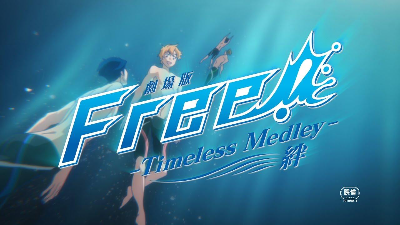 Free!: Timeless Medley - Yakusoku