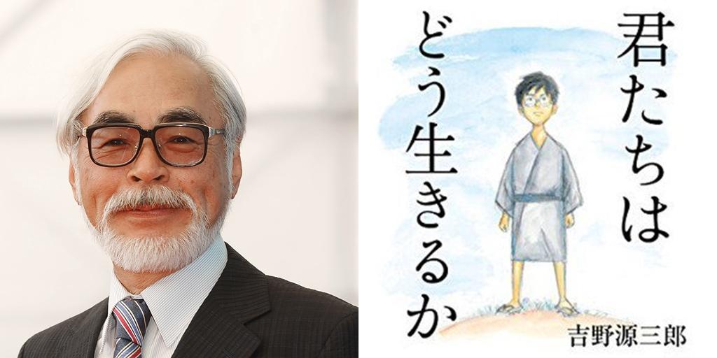 película Hayao Miyazaki 15 imagen