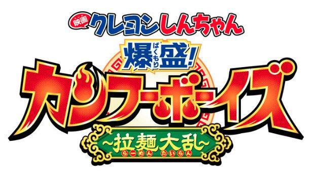 Crayon Shin-chan,Eiga Crayon Shin-chan Bakumori! Kung-Fu Boys ~Ramen Tairan~