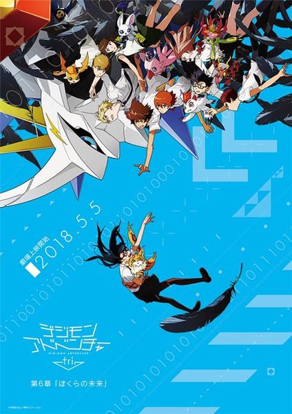 Imagen promocional Digimon Adventure tri. 6: Bokura no Mirai
