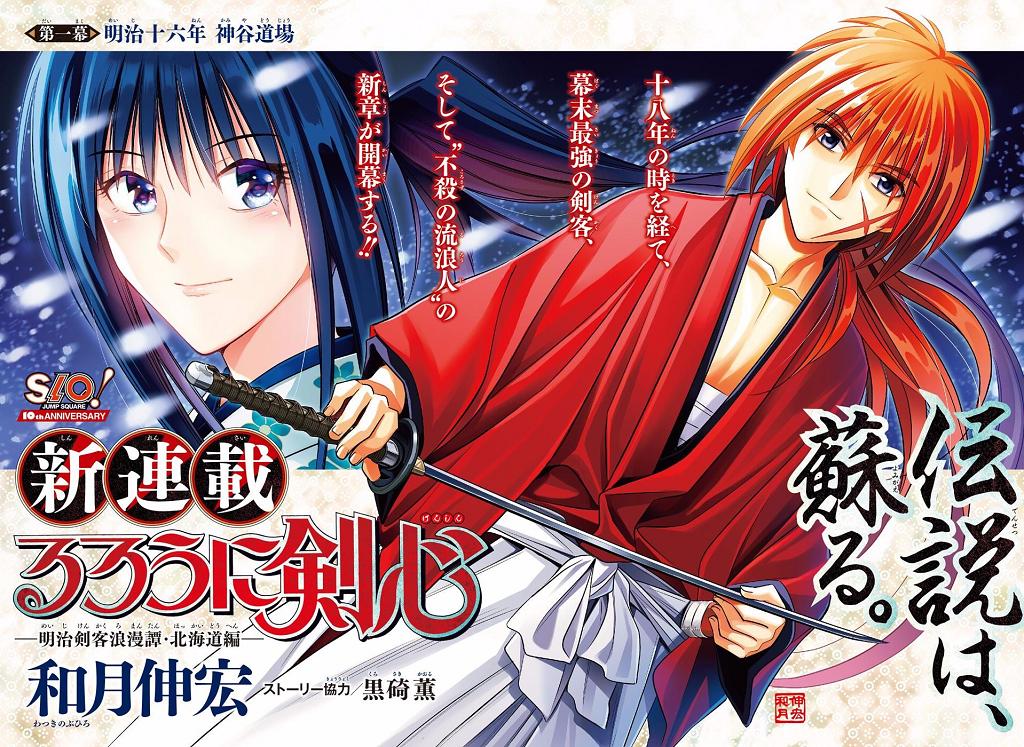 Rurōni Kenshin: Hokkaido Arc