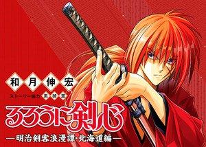 Ruronai Kenshin