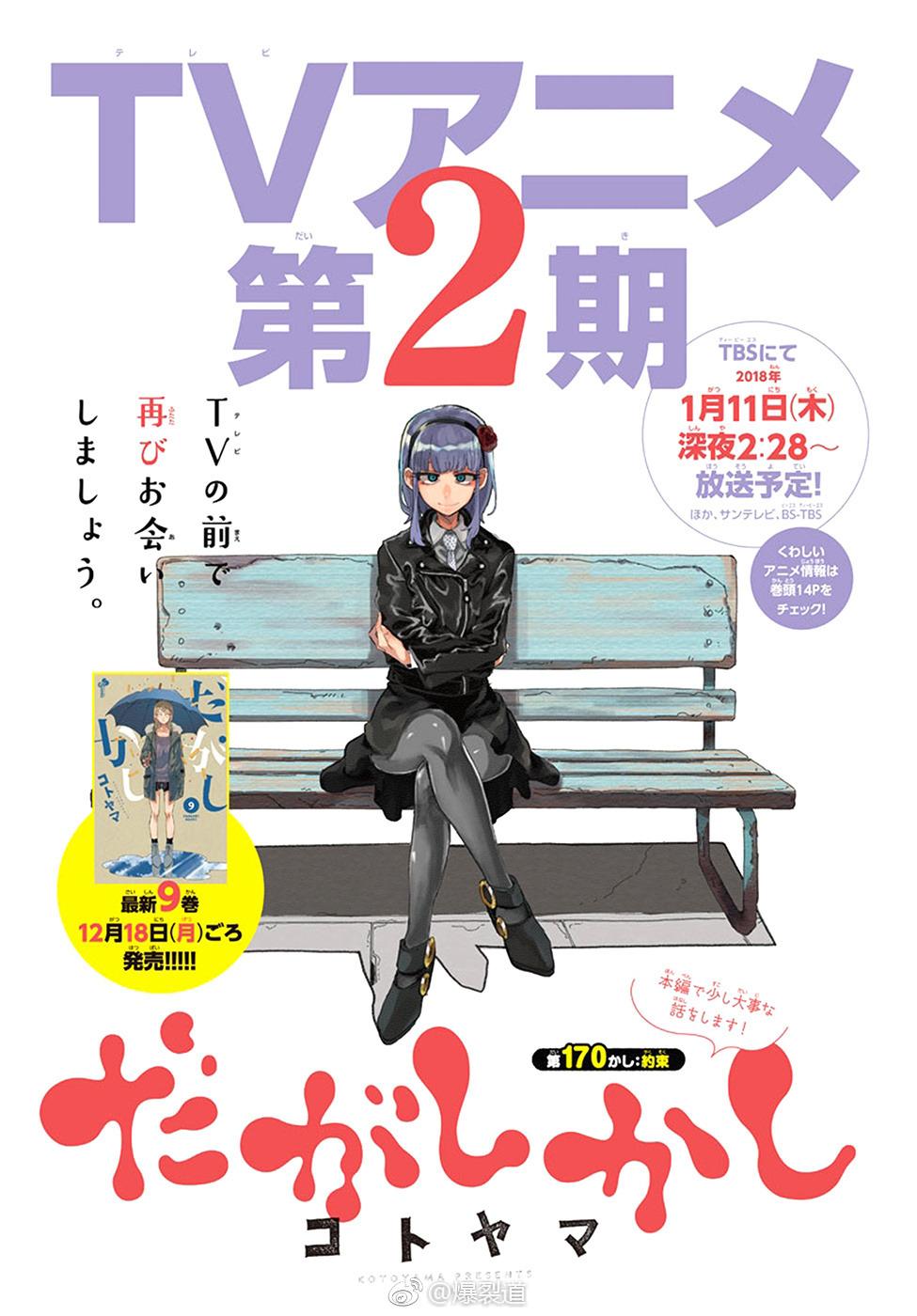 Dagashi Kashi, nueva imagen promocional