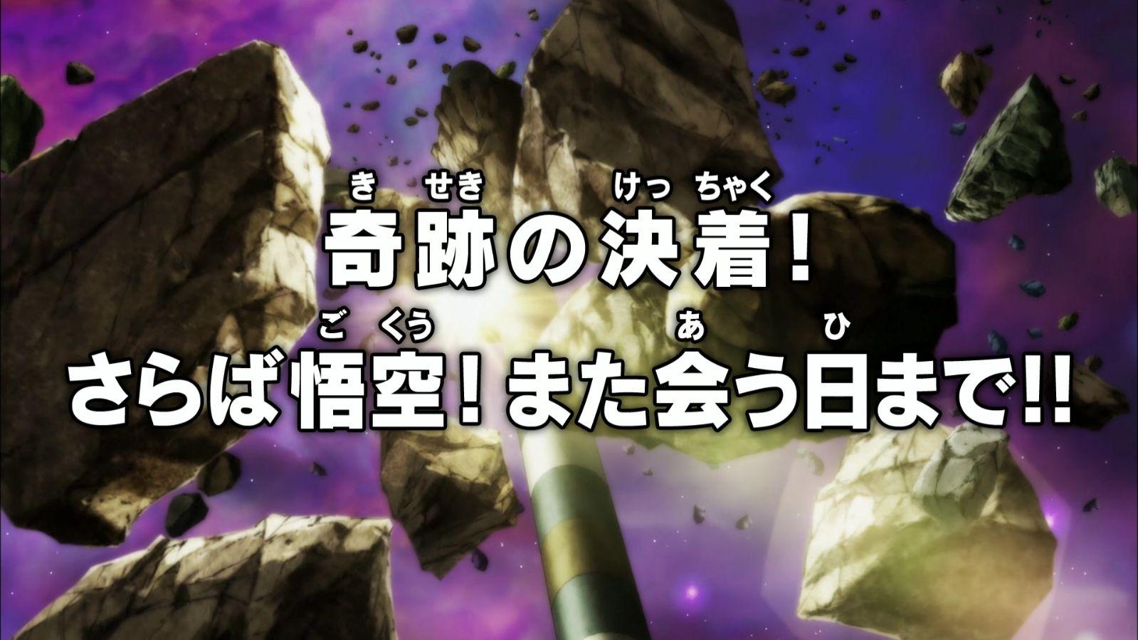 Dragon Ball Super análisis episodio 131