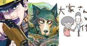 Premios Osamu Tezuka