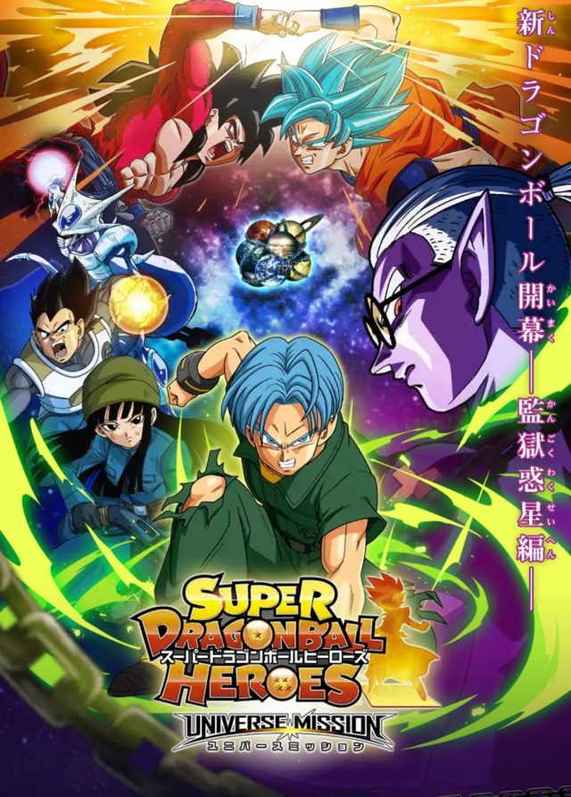 Dragon Ball Heroes destacada
