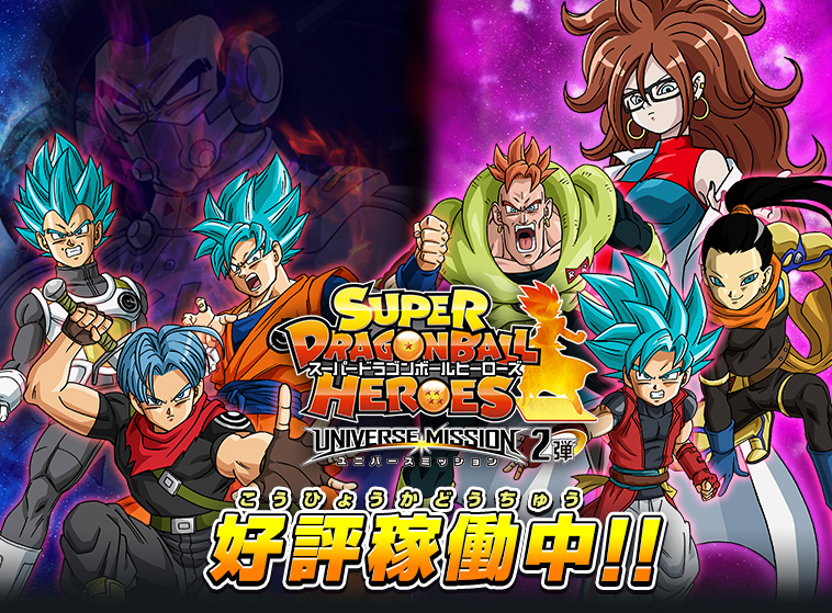Super Dragon Ball Heroes datos