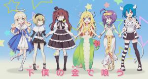 Jashin-chan Dropkick anime