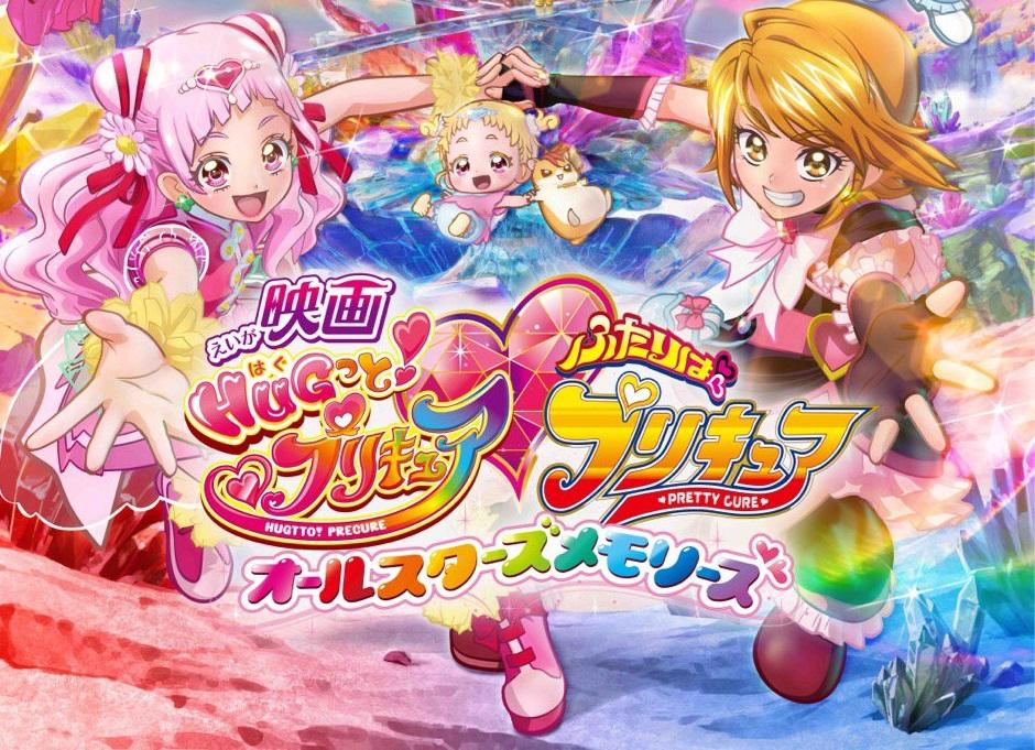 Hug tto! Precure♡ Futari wa Precure: All Stars Memories