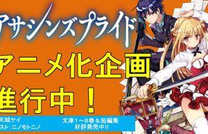 Assassins Pride anime imagen destacada
