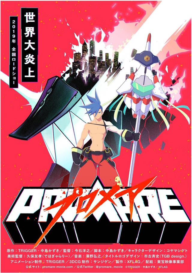 Promare poster promocional anime studio trigger xflag imagen