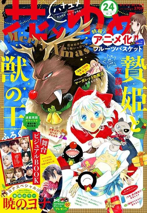 Cubierta del número 24 de la revista 'Hana to Yume'