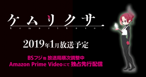 Nano opening anime Kemurikusa imagen destacada