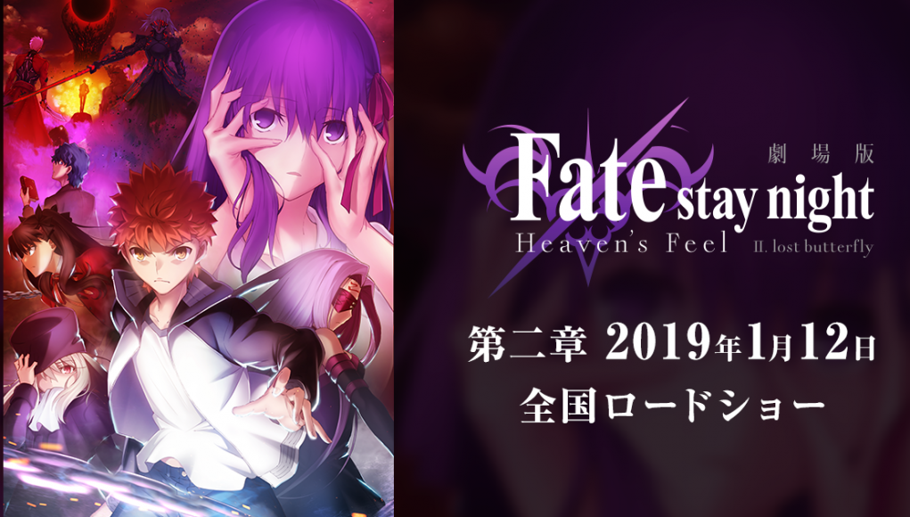 Heaven's Feel II imagen destacada