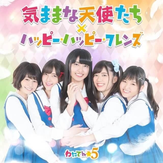 álbum Watashi ni Tenshi ga Maiorita!