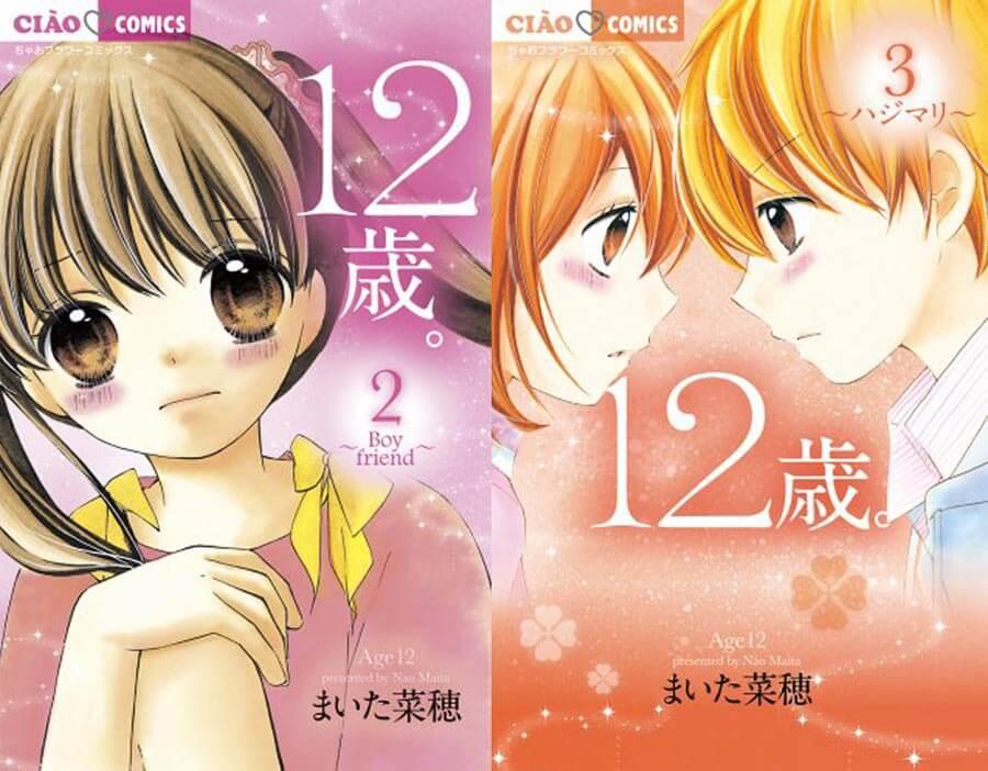 12-Sai manga