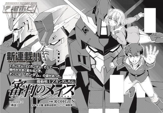 Rōgan nuevo manga imagen destacada