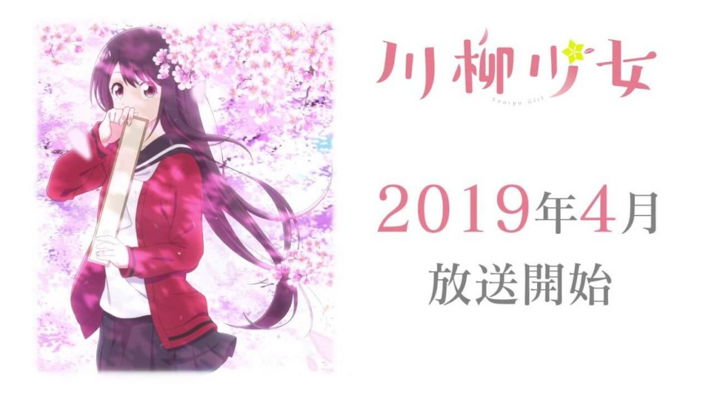Senryū Shōjo imagen destacada