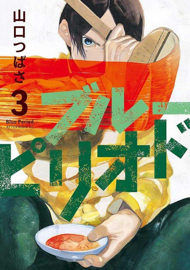 The Blue Period manga