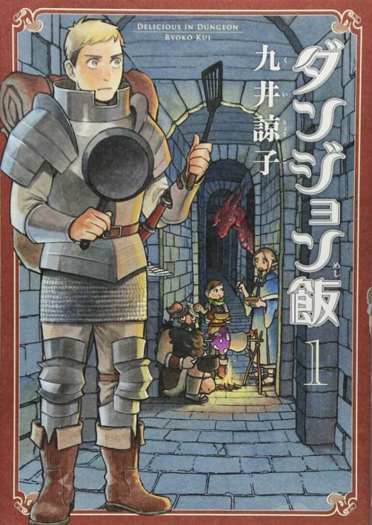 Dungeon Meshi manga