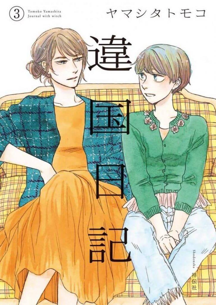 Ikoku Nikki manga