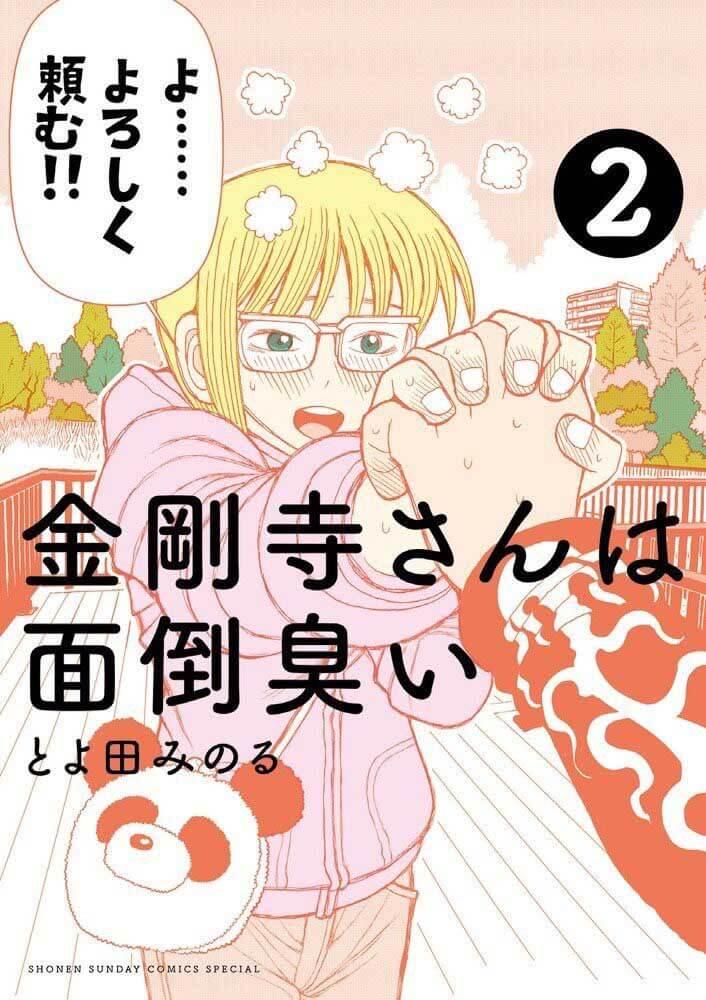 Kengōji-san wa Mendōkusai manga