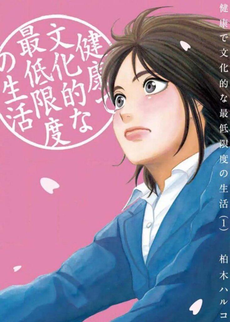 Kenkō de Bunkateki na Saitei Gendo no Seikatsu manga