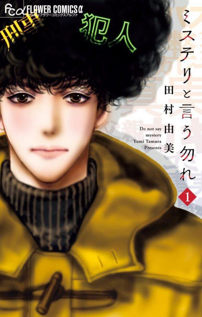 Mystery to Iu Nakare manga