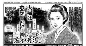 Junji Ito Wasuregatami imagen destacada