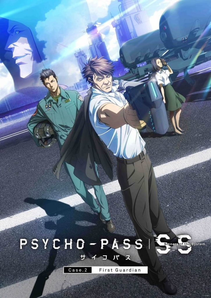 Psycho-Pass: Sinners of the System Case.2 First Guardian portada