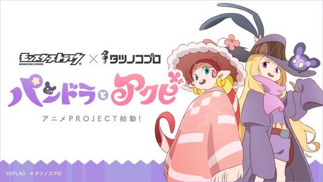 Pandora to Akubi imagen destacada