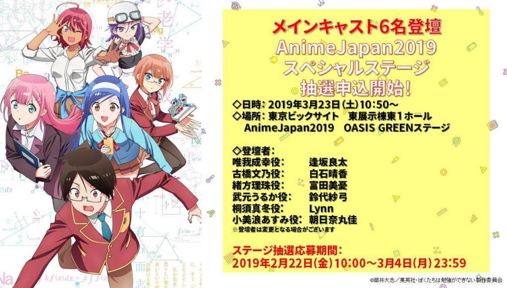 Bokutachi wa Benkyō ga Dekinai fecha estreno imagen destacada
