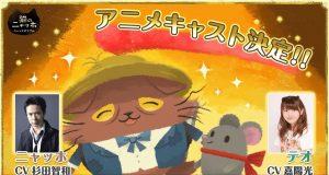 Days of van Meowogh anime imagen destacada