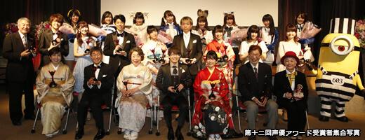 Anunciados algunos ganadores de los Premios Anuales Seiyū