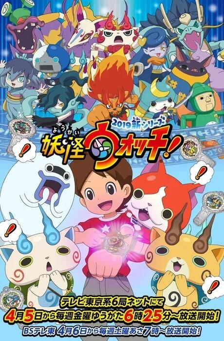 Yo-kai Watch nuevo anime