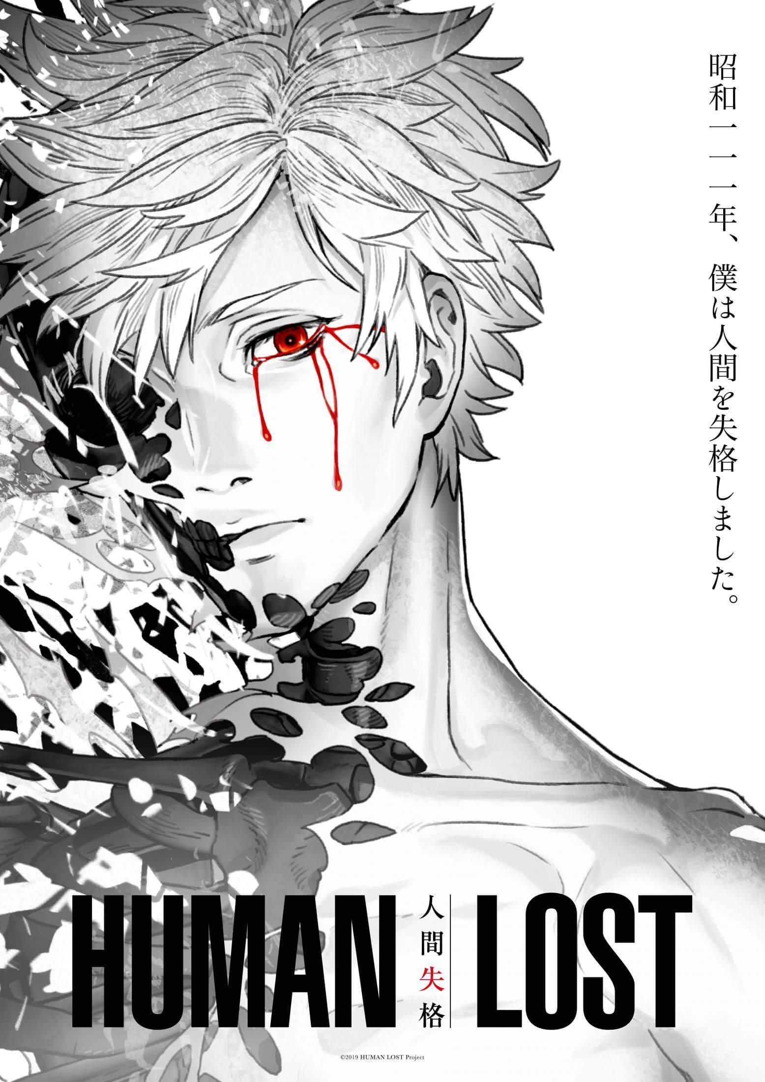 IV Ciclo cine japonés human lost