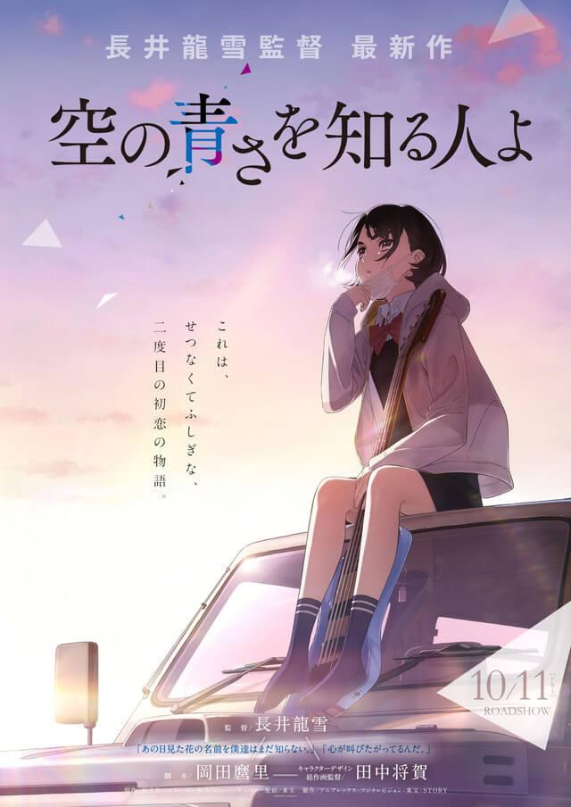 Sora no Aosa wo Shiru Hito yo imagen promocional
