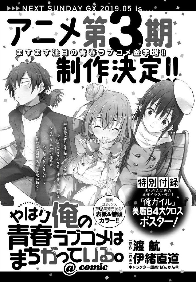 tercera temporada oregairu imagen promocional