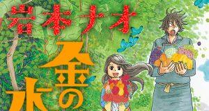 Kin no Kuni Mizu no Kuni imagen destacada