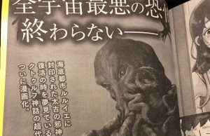 Gō Tanabe lanzá un manga de 'The Call of Cthulhu'