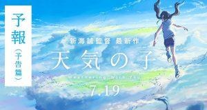 Tenki no Ko primer trailer imagen destacada