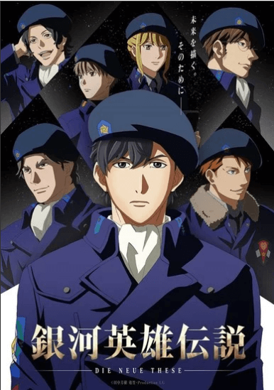 Legend of the Galactic Heroes: Die Neue These imagen promo 2
