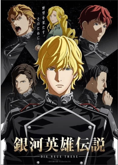 Legend of the Galactic Heroes: Die Neue These imagen promo