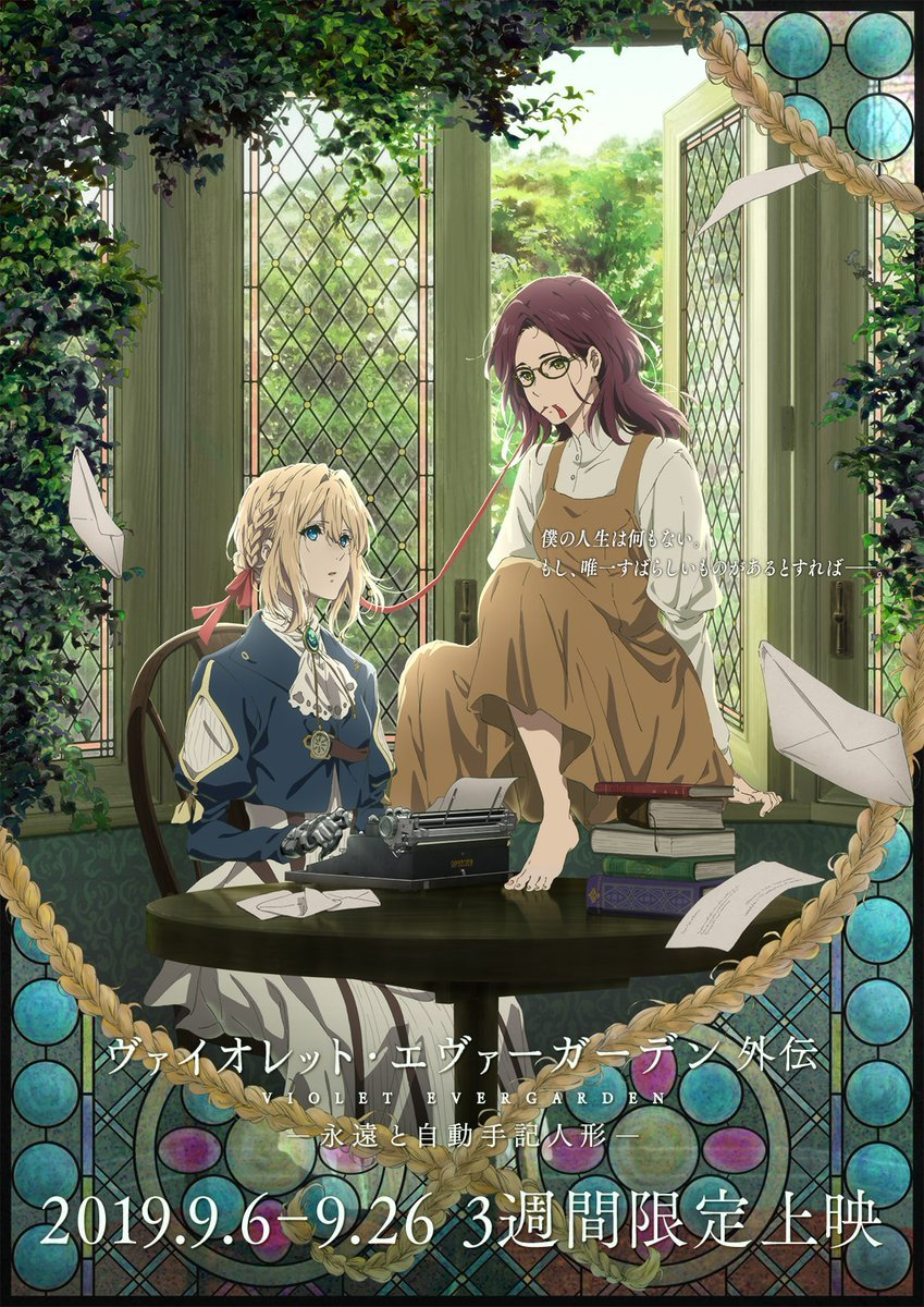 Violet Evergarden: Eternity and the auto-memory dolls