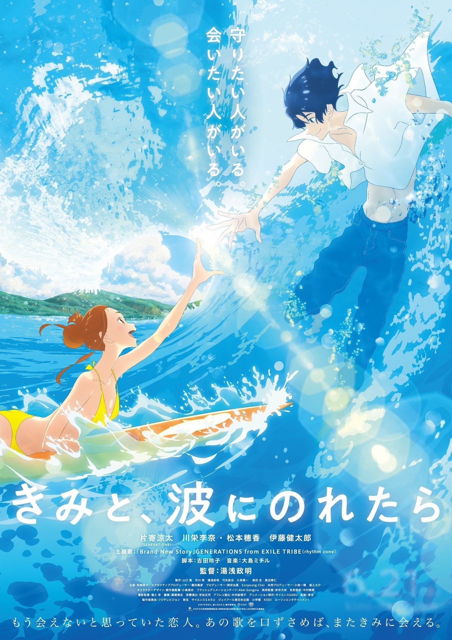 5 películas anime para este San Valentín Amor Agua