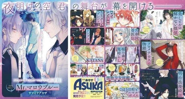 Akaza Samamiya nuevo manga
